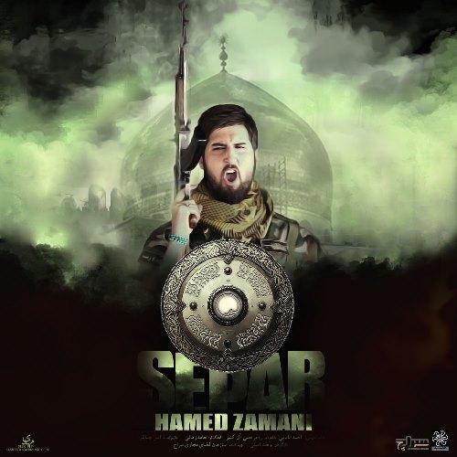 دانلود موزیک ویدیو جدید حامد زمانی بنام سپر