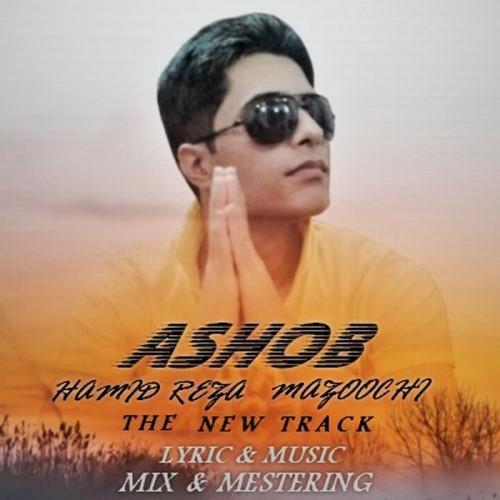 دانلود آهنگ جدید حمیدرضا مازوچی بنام آشوب