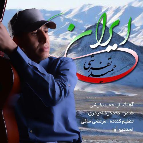 دانلود آهنگ جدید حمید تفرشی بنام ایران