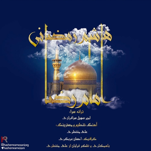 دانلود آهنگ جدید هاشم رمضانی بنام امام رضا