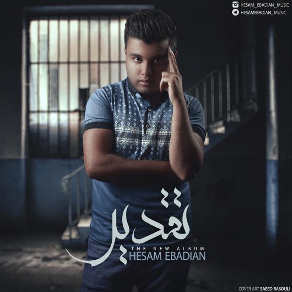 دانلود آلبوم جدید حسام عبادیان بنام تقدیر