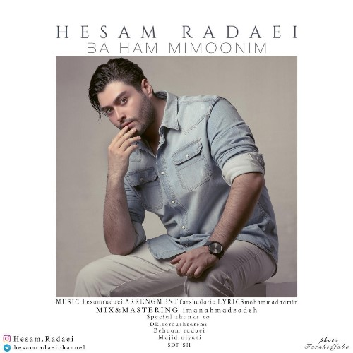 دانلود آهنگ جدید حسام ردایی بنام با هم می مونیم
