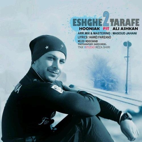 دانلود آهنگ جدید هونیاک و علی اشکان بنام عشق 2 طرفه