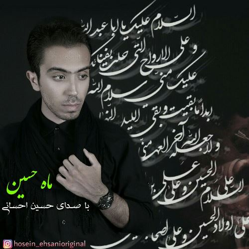 دانلود آهنگ جدید حسین احسانی بنام ماه حسین