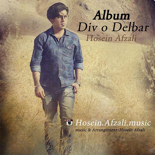 دانلود آلبوم جدید حسین افضلی بنام دیو و دلبر