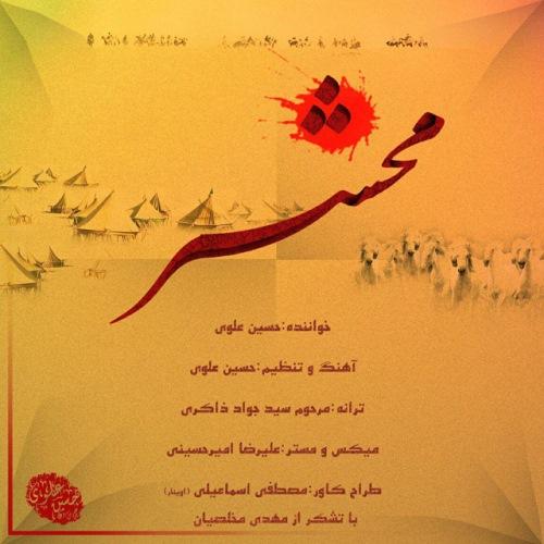 دانلود آهنگ جدید حسین علوی بنام محشر