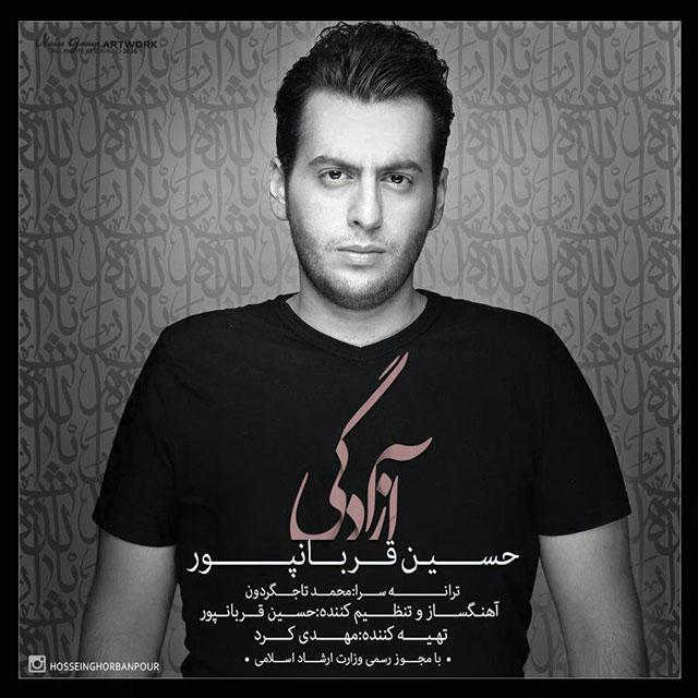 دانلود آهنگ آزادگی از حسین قربانپور