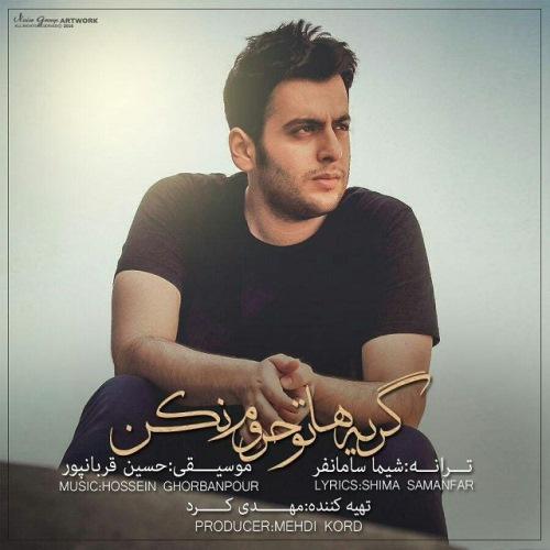 آهنگ جدید حسین قربانپور بنام گریه هاتو حروم نکن- متن اهنگ گزیه هاتو حروم نکن