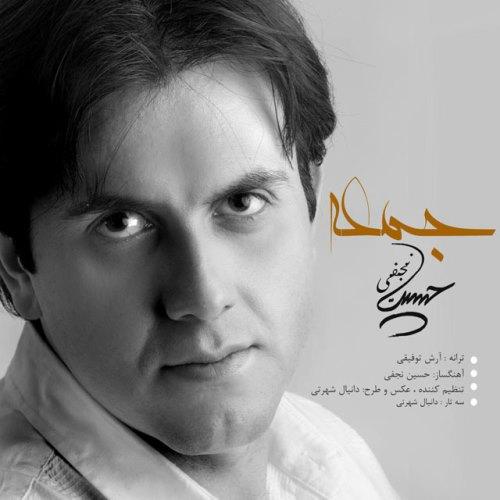 دانلود آهنگ جدید حسین نجفی بنام جمعه