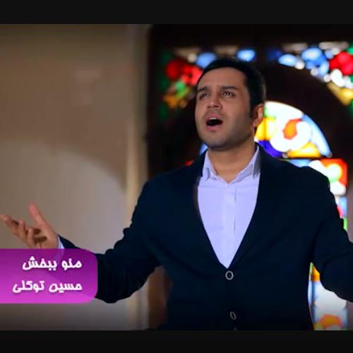 دانلود موزیک ویدیو جدید حسین توکلی بنام منو ببخش