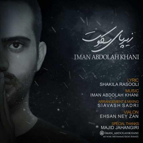 دانلود آهنگ جدید ایمان عبدالله خانی بنام زیر پای سکوت