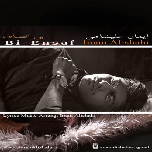 دانلود آهنگ جدید ایمان علیشاهی بنام بی انصاف