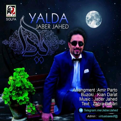 دانلود آهنگ جدید جابر جاهد بنام یلدا