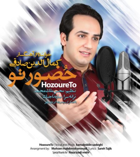 دانلود آهنگ جدید کمال الدین صادقی بنام حضور تو