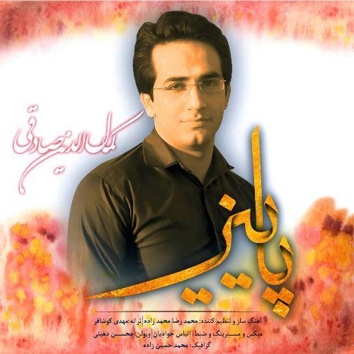 دانلود آهنگ جدید کمال الدین صادقی بنام پاییز