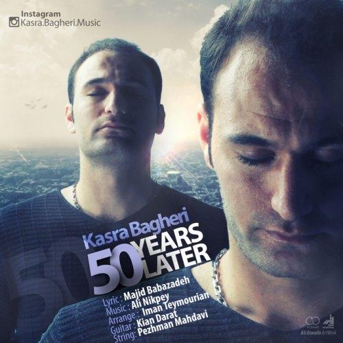 دانلود آهنگ جدید کسری باقری بنام 50 سال بعد