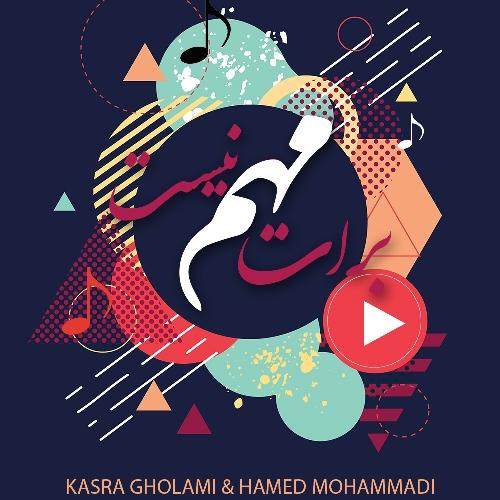 دانلود آهنگ جدید حامد محمدی و کسری غلامی بنام برات مهم نیست