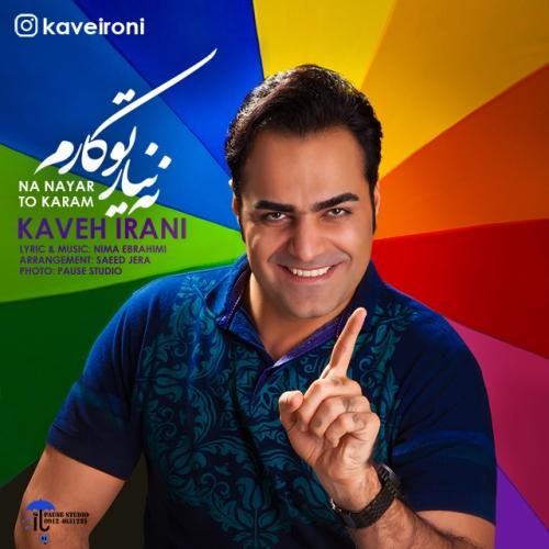آهنگ جدید کاوه ایرانی بنام نه نیار تو کارم