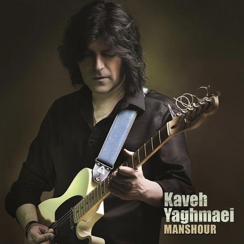 دانلود آلبوم جدید کاوه یغمایی بنام منشور با بالاترین کیفیت
