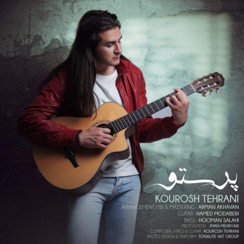 دانلود آهنگ جدید کوروش تهرانی بنام پرستو