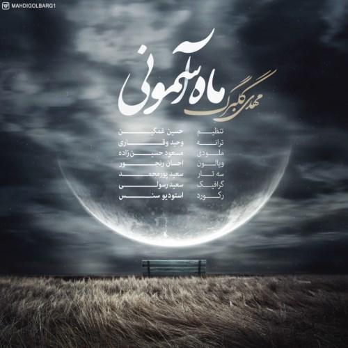 دانلود آهنگ جدید مَهدی گلبرگ بنام ماه آسمونی