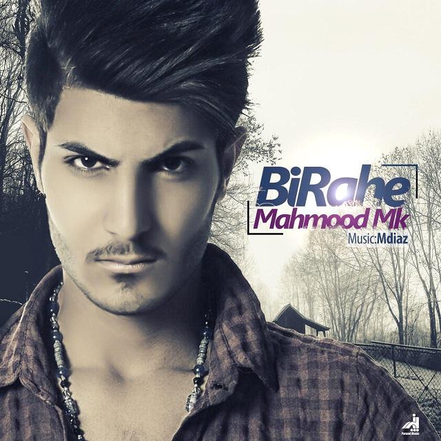 دانلود آهنگ جدید محمود ام کی بنام بی راهه