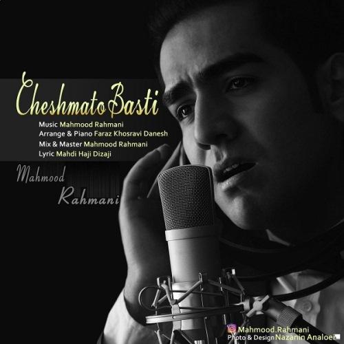 دانلود آهنگ جدید محمود رحمانی بنام چشماتو بستی