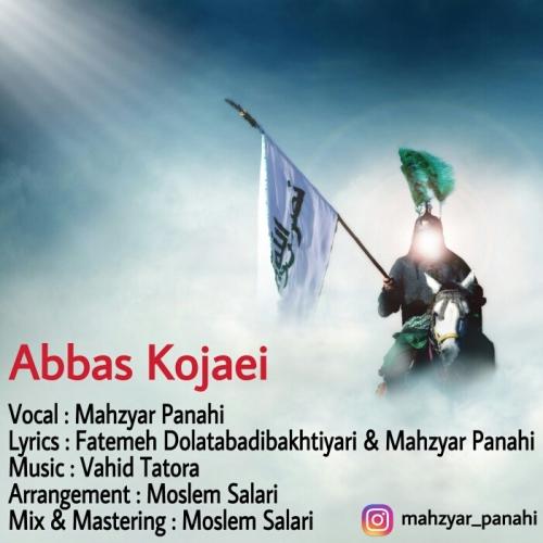 دانلود آهنگ جدید مازیار پناهی بنام عباس کجایی