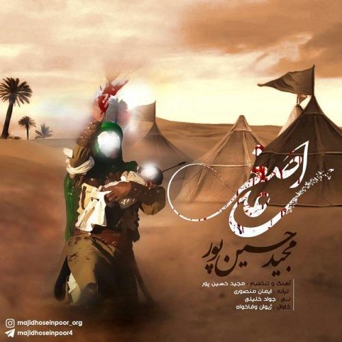 دانلود آهنگ جدید مجید حسین پور بنام علی اصغر