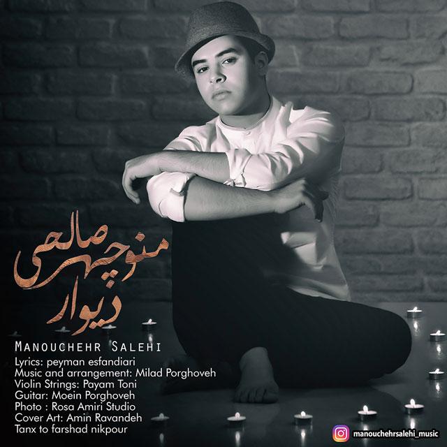 دانلود آهنگ جدید منوچهر صالحی بنام دیوار