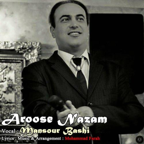 دانلود آهنگ جدید منصور فرح بنام عروس باشی