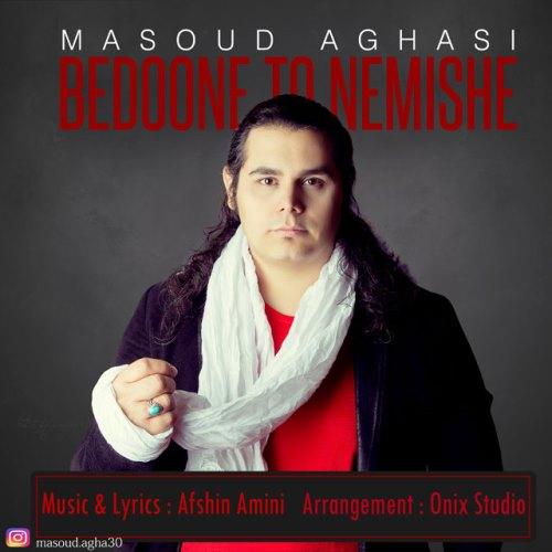 دانلود آهنگ جدید مسعود آغاصی بنام بدون تو نمیشه