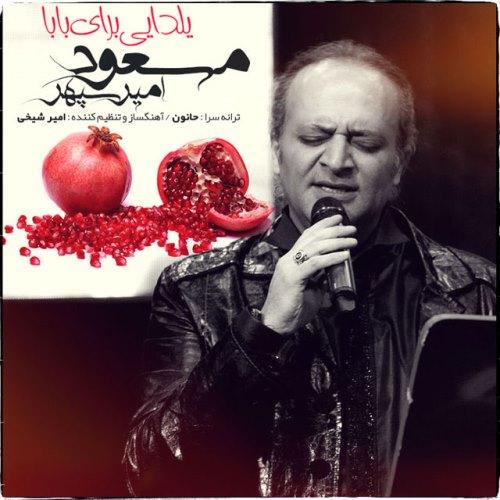 دانلود آهنگ جدید مسعود امیر سپهر بنام یلدایی برای بابا