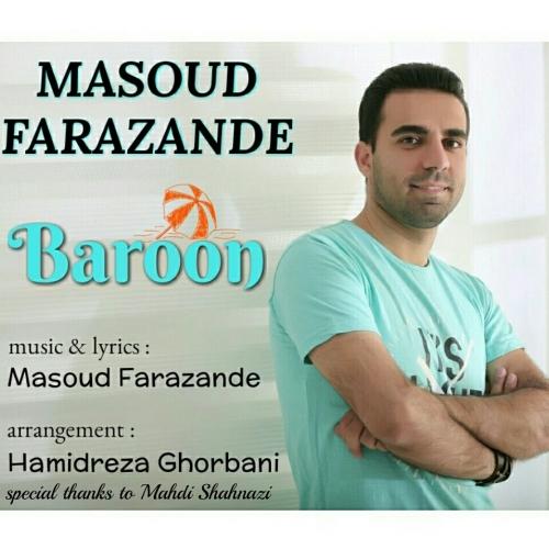 دانلود آهنگ جدید مسعود فرازنده بنام بارون