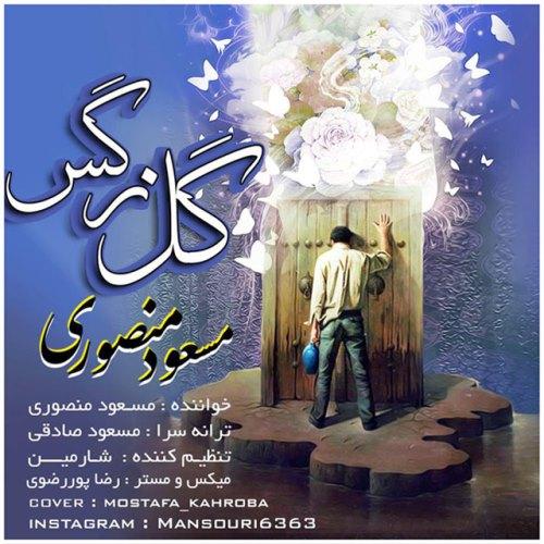 دانلود آهنگ جدید مسعود منصوری بنام گل نرگس