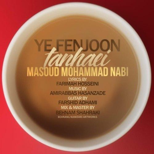 دانلود آهنگ جدید مسعود محمد نبی بنام یه فنجون تنهایی
