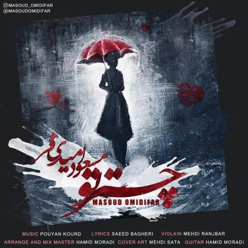 دانلود آهنگ جدید مسعود امیدی فر بنام چتر تو