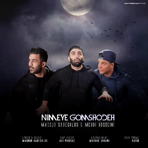 دانلود آهنگ نیمه گمشده از مسعود صادقلو و علی پیشتاز