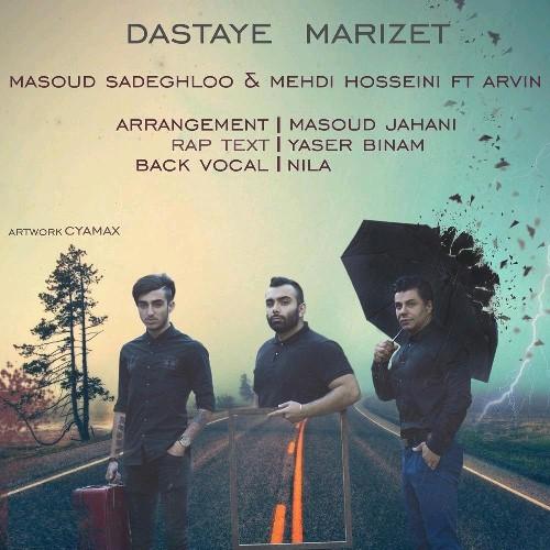 دانلود آهنگ جدید مسعود صادقلو دستای مریضت