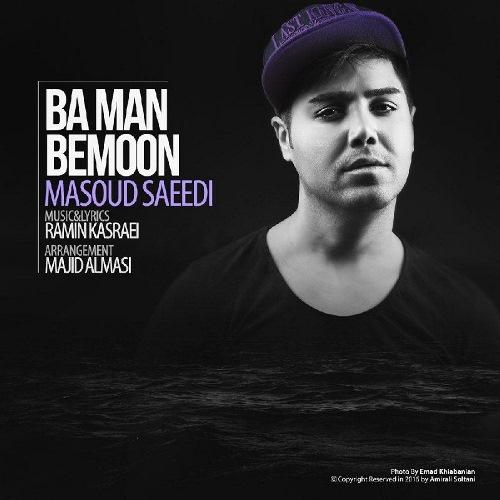 دانلود آهنگ جدید مسعود سعیدی بنام با من بمون
