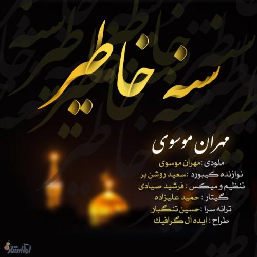 دانلود آهنگ جدید مهران موسوی بنام سنه خاطیر