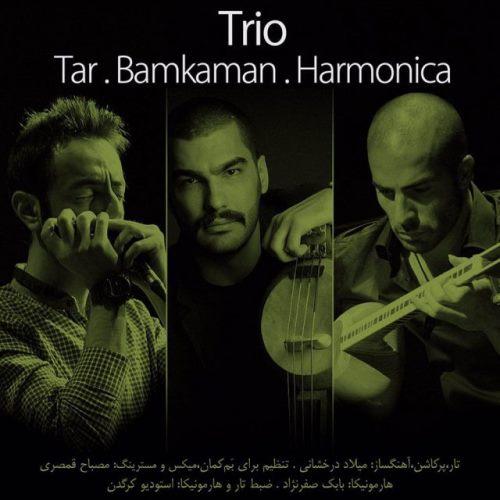 دانلود آهنگ جدید بی کلام میلاد درخشانی بنام تریو بم کمان تار هارمونیکا