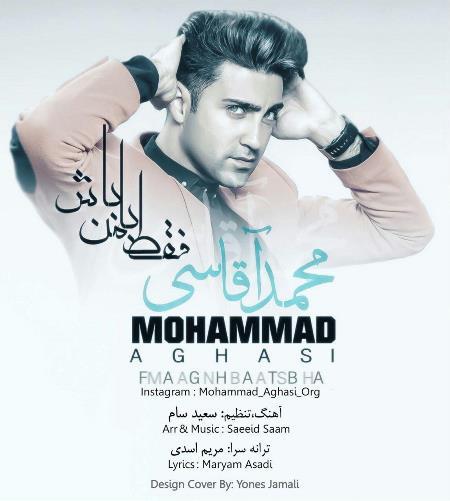 دانلود آهنگ جدید محمد آقاسی بنام فقط با من باش