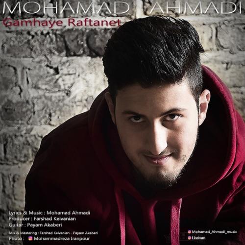 دانلود آهنگ جدید محمد احمدی بنام گامهای رفتنت