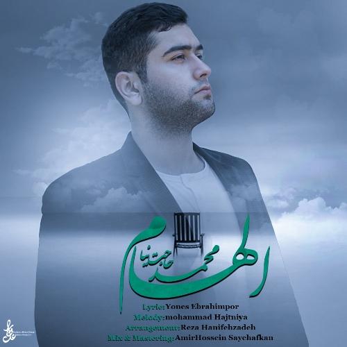 دانلود آهنگ جدید محمد حاجت نیا بنام الهام