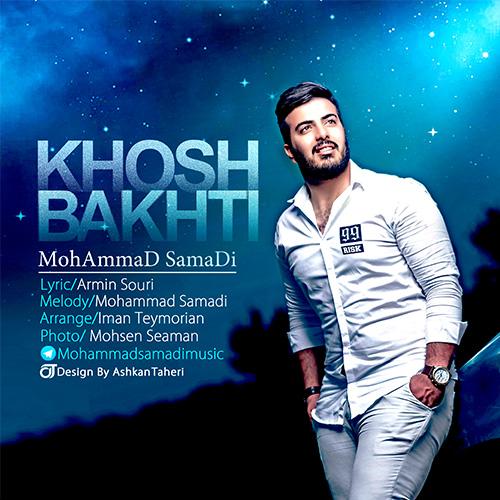 دانلود آهنگ جدید محمد صمدی بنام خوشبختی