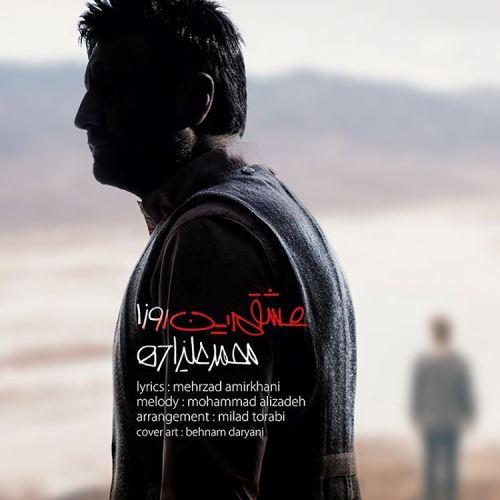 دانلود آهنگ عشقم این روزا از محمد علیزاده