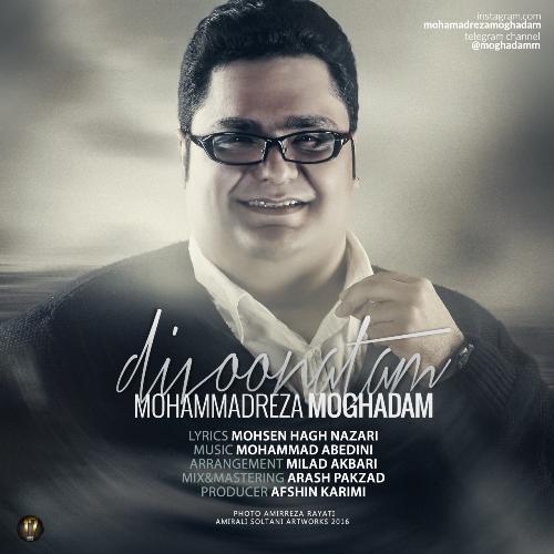 دانلود آهنگ جدید محمدرضا مقدم بنام دیوونتم