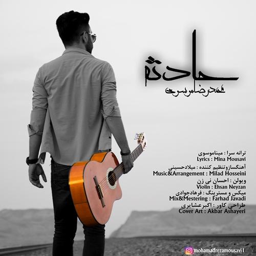 دانلود آهنگ جدید محمدرضا موسوی بنام حادثه