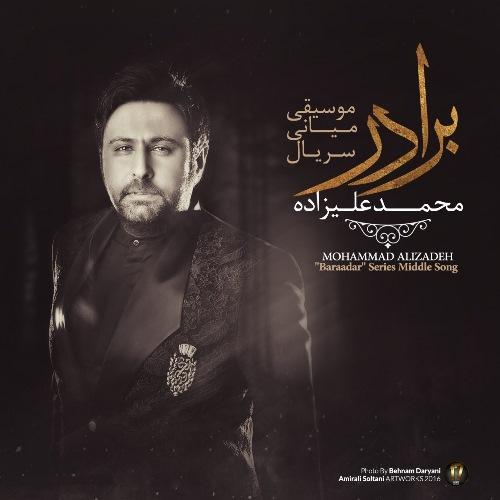 دانلود اهنگ جدید محمد علیزاده بنام برادر ۲